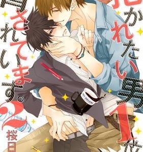 「抱かれたい男1位に脅されています。」2巻【ネタバレ感想】桜日梯子