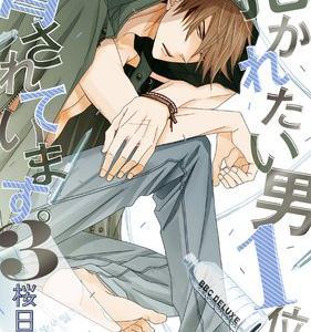 「抱かれたい男1位に脅されています。」3巻【ネタバレ感想】桜日梯子
