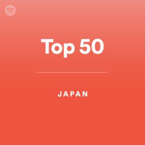 Spotifyユーザーの私が日本のチャートを見て思うこと。【2021/09/23付】