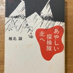 【我が家の書棚から】あやしい探検隊 北へ 椎名誠 30年物