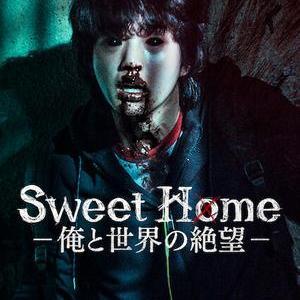 韓国ドラマ記録「Sweet Home-俺と世界の絶望-」