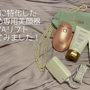 たるみに特化した引き締め専用美顔器 NEWAリフト 購入してみました!