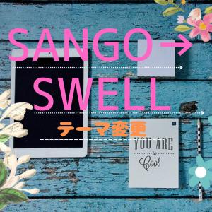 WordPressのテーマをsangoからSwellに変えた話