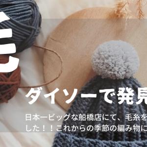 ダイソーで可愛い毛糸が100円で買える!品揃えが豊富なダイソー船橋店の毛糸を紹介します。
