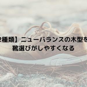 【主に2種類】ニューバランスの木型を知れば靴選びがしやすくなる