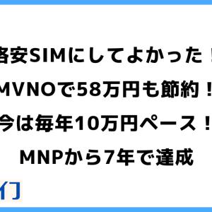 格安SIMにしてよかった!MVNOで58万円も節約!今は毎年10万円ペース!MNPから7年で達成