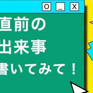 🐓 【実践】ゼロから3700字の記事(手順)