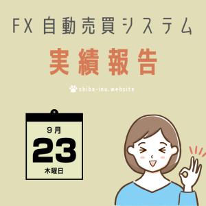 FX自動売買システム 2021年9月23日の実績報告