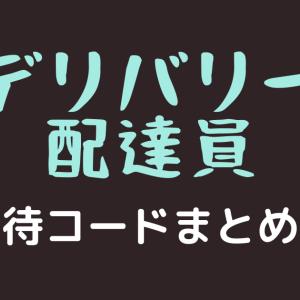各デリバリー配達員の各社紹介コード・招待コードまとめ!