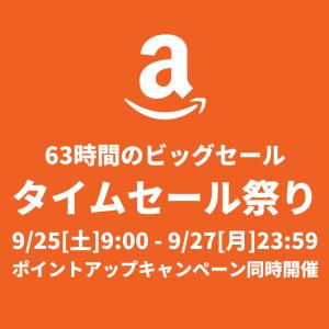 【2021 9/25~27】Amazonタイムセール祭り開催! 評判のいい商品は?
