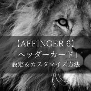 【AFFINGER6】「ヘッダーカード」の設定&カスタマイズ方法