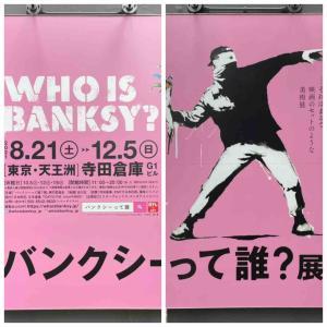 バンクシーって誰? 展
