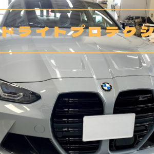 BMW M4 ヘッドライトプロテクション施工