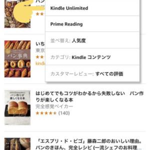 kindleUnlimited 980円/1カ月