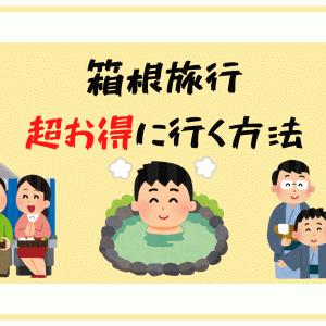 【EMot】箱根旅行をお得に楽しむ方法!節約サブスクアプリの使い方紹介[エモット]