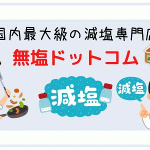 【無塩ドットコム】減塩調味料が8種類入って送料無料2473円!初回限定のお得なセット