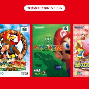 【神】Nintendo Switchで64ソフトが遊べるようになるよ!