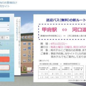 東横イン長距離無料送迎バス