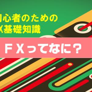 FXってなに?初心者のためのFX基礎知識