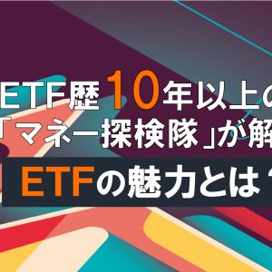 ETF歴10年以上の「マネー探検隊」が解説!ETFの魅力とは?