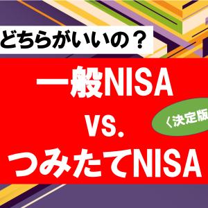 どちらがいいの?一般NISA vs.つみたてNISA