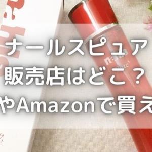 ナールスピュアの販売店・店舗はどこ?楽天やアマゾン通販で買える?