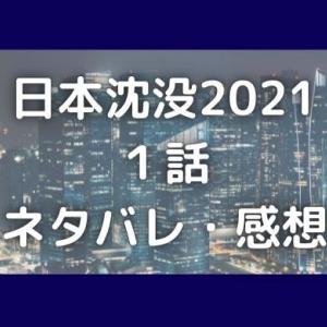 日本沈没1話のネタバレ&感想!2021ドラマはつまならない?面白い?