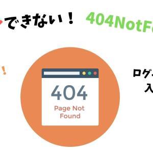 【404】ワードプレスへログインできない時の原因と解決方法