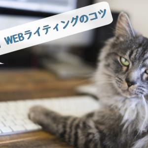 【実例】WEBライティングのコツ