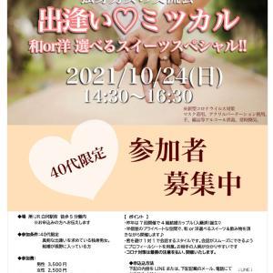 【参加者募集】10/24開催‼40代限定『出逢い♡ミツカル☆和or洋選べるスイーツスペシャル☆』