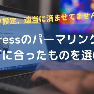 WordPressのパーマリンク設定はブログに合ったものを選ぼう!