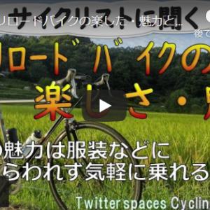 クロモリロードバイクの楽しさ・魅力(サイクリングラジオ)