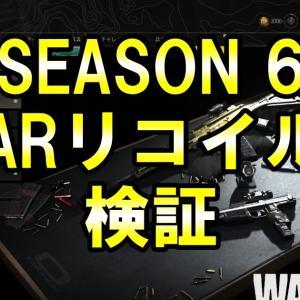 【COD:Warzone】シーズン6 現時点の強武器のリコイル検証 AR(アサルトライフル)編