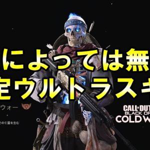 【COD:BOCW攻略】限定!ゴースト・オブ・ウォー ウルトラスキンやKrig6設計図が無料かも