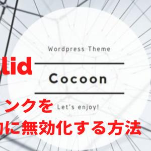 【WordPress】URLリンクを部分的に無効化する方法