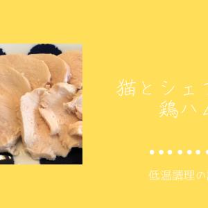 猫とシェアする鶏ハム