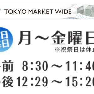 東京マーケットワイド(TV番組)