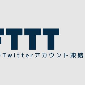 【IFTTT】Twitterアカウントが凍結されないように投稿を分散させる