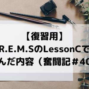 【復習用】R.E.M.SのLessonCで学んだ内容(奮闘記#40)