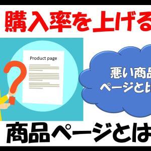 商品の購入率を上げる良い商品ページは?悪い商品ページとの比較【物販】【中国輸入】【カタログ】