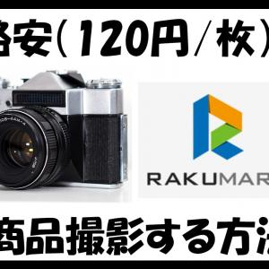 商品写真を格安で撮影する方法【カタログ】【中国輸入】【メルカリ】
