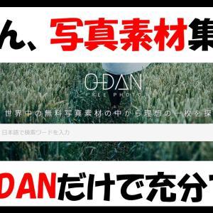 O-DANだけで、商品ページの素材集めは充分【カタログ】【中国輸入】