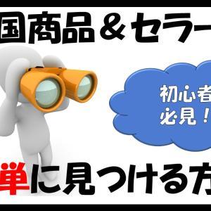 【初心者必見】中国商品やセラーを簡単&大量に見つける方法【中国輸入】