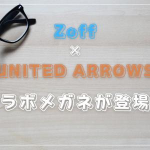 【大注目】Zoff×ユナイテッドアローズ コラボメガネが登場!