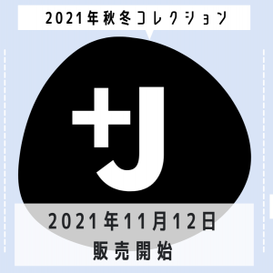 ユニクロ「+J」2021年秋服コレクションが発表!【コラボ第2章は今季で終幕】