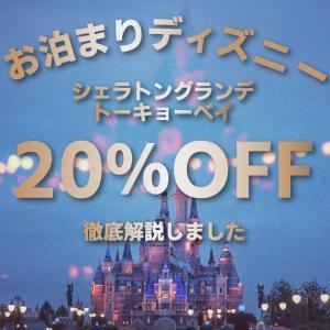 【20%OFF】お泊まりディズニーinシェラトングランデ東京ベイ【お得ステイ】