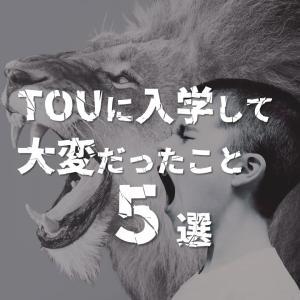 東京通信大学に入学して大変だったこと5選