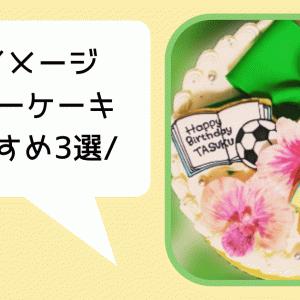 \推しのケーキをオーダーメイド/誕生日は推しとお祝い! オーダーケーキ3選