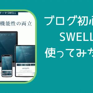 ブログ初心者が有料テーマ《SWELL》を使った感想!