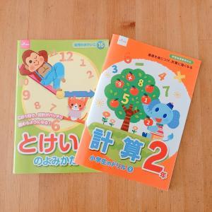 ダイソー購入品♪ドリル3冊!